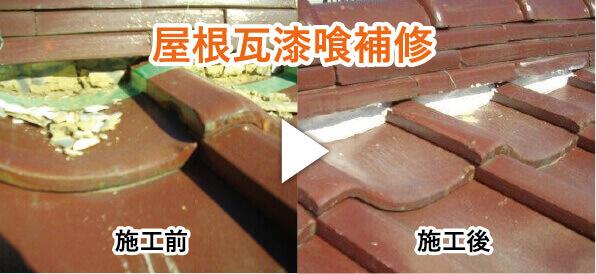 屋根瓦漆喰補修
